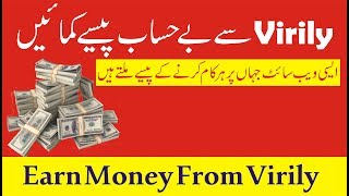 How to Earn Money from Virily