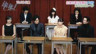 映画「先生!、、、好きになってもいいですか?」 出演:広瀬すず、生田...