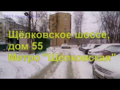 Щелково - Переезд в другой город