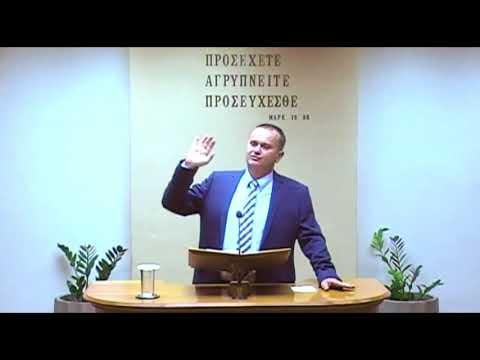 17.10.2018 - Σαμουήλ Β΄ Κεφ 16 - Γιώργος Κλάδος