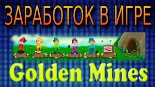 Играйте и выводите деньги с Golden Mines(Ссылка на сайт:http://golden-mines.org/?i=14944 Golden Mines Игра с выводом денег Нанимайте гномов они будут добывать вам руду..., 2016-01-17T12:10:12.000Z)