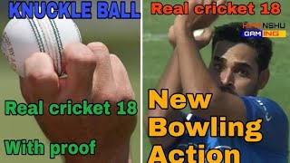 Real Cricket 18 | Knuckle Ball Feature | New Bowling Action | New Update