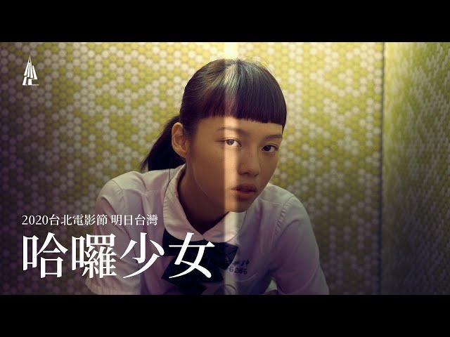 2020台北電影節|明日・台灣|哈囉少女 Girl's Revenge