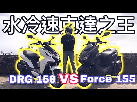 培你騎車#6 熱門車種山道對決 ► DRG對決Force 誰才是水冷銷售王?【活力培根】Yamaha Force 155日誌