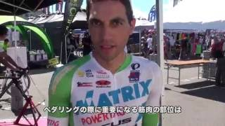 ホセ選手「自分のレース前ストレッチ&ペダリング」を紹介 thumbnail