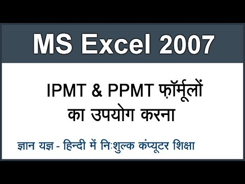 IPMT & PPMT Formulas in MS Excel 2007 Tutorials in Hindi Part 22