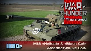War Thunder | M18 GMC «Hellcat» & «Black Cat» — вай соу слоу?
