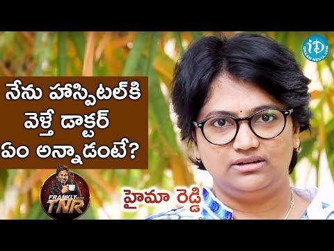 నేను హాస్పిటల్ కి వెళ్తే డాక్టర్ ఏం అన్నాడంటే - Hyma Reddy || Frankly With TNR || Talking Movies