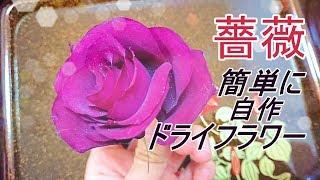大きな薔薇を簡単にドライフラワーにする方法ヽ(*´∀`)ノ