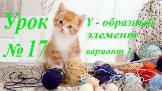 Урок 17.  Y - образный элемент. Вариант 1