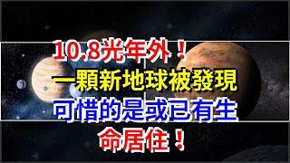 10.8光年外!一顆新地球被發現,可惜的是或已有生命居住!,[科學探索]