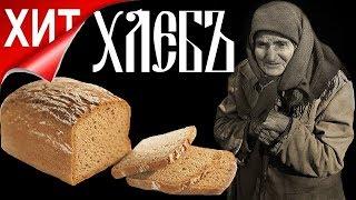 Александр Немецъ - хлеб (Студия Шура) клипы шансон