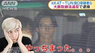 元KAT-TUN田口!お前もか。。。