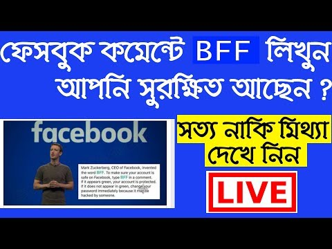 Facebook BFF Live DEMO | Type BFF on Comment To Check FB Account Securit...