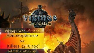 Vikings: War Of Clans - БК 210 держ Клан _Killers_ закріпив МС на 30м+