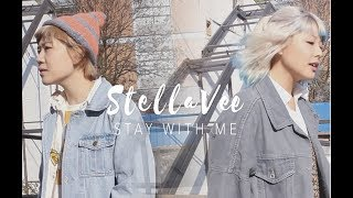 STAY WITH ME [鬼怪 孤單又燦爛的神 도깨비 GOBLIN OST] 中文版 - STELLAVEE