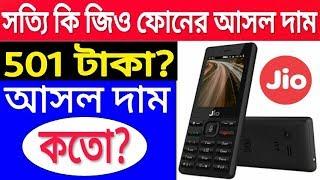 জিও ফোন কি সত্যি 501 টাকায় পাবেন |Jio Phone Hidden Price On Jio Monsoon Hangama Offer|
