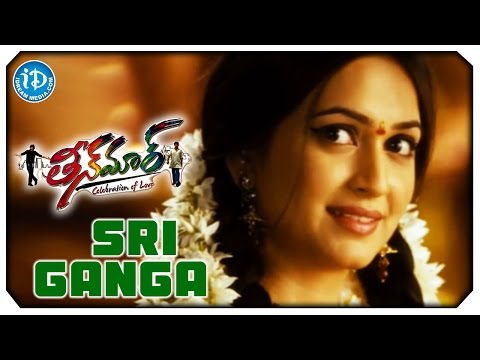 Teenmaar Video Songs - Sri Ganga || Pawan Kalyan, Trisha || Hema Chandra, Srivardhini || Mani Sharma