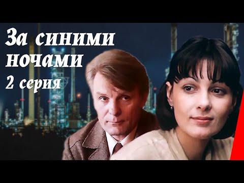 За синими ночами (2 серия) (1983) фильм