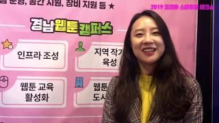 [2019 코리아 스타트업 테크쇼] 경남웹툰캠퍼스, 경…