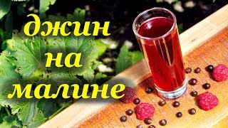 Рецепт настойки - Джин на малине