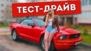 Тест Драйв Ford Mustang и его красивой владелицы