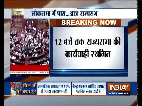General category quota bill in Rajya Sabha: Upper House adjourned till 12 pm Mp3
