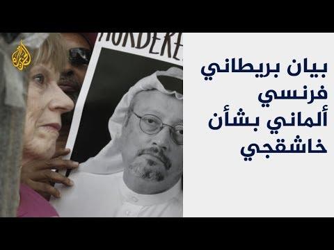 بيان بريطاني فرنسي ألماني يطالب بتحقيق شامل بقضية خاشقجي  - نشر قبل 4 ساعة