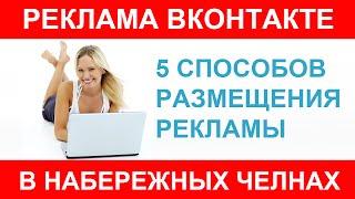 Реклама в Набережных Челнах, работа и объявления вконтакте(, 2015-03-11T20:20:35.000Z)
