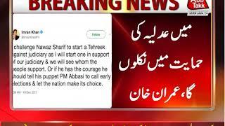 PTI Chairman Imran Khan's Twitter Message
