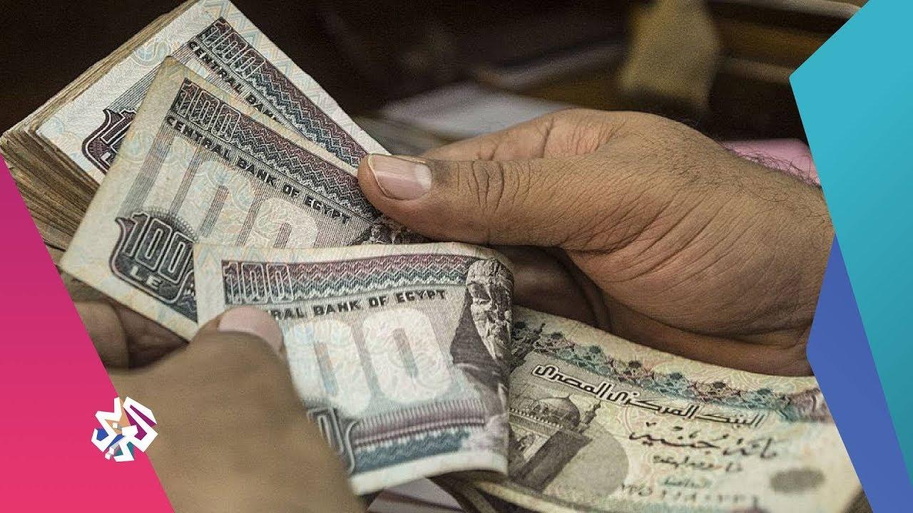 بتوقيت مصر لماذا انخفض سعر الدولار أمام الجنيه المصري Youtube