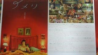 アメリ (A) (2001) 映画チラシジャン=ピエール・ジュネオドレイ・トトゥマチュー・カソヴィッツ