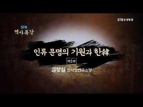 STB 역사특강 82회 인류문명의 기원과 한 1부 김상일 박사