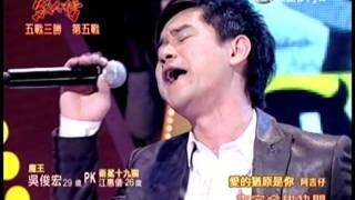20110605超級紅人榜_27. 偶像組車輪戰-魔王吳俊宏-愛的猶原是你
