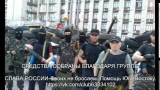 15 мая  Передача в Донецке  10 бронежилетов 5 класса  от Группы Слава России Своих не бросаем! Помощ(, 2014-06-10T21:14:12.000Z)