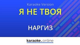 Я не твоя - Наргиз (Karaoke version)