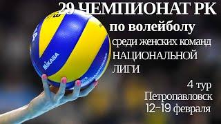 Ару Астана Алтай 2 Волейбол Национальная лига Женщины 4 тур Петропавловск