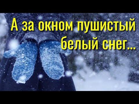 ТРОГАТЕЛЬНЫЙ стих про Зиму... А за окном пушистый белый снег...