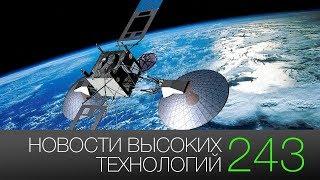 Новости высоких технологий #243: Google I/O 2018 и интернет от Роскосмоса