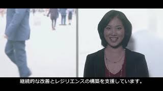 BSI コーポレートビデオ