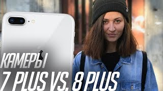 iPhone 8 Plus vs. 7 Plus: сравниваем камеры!