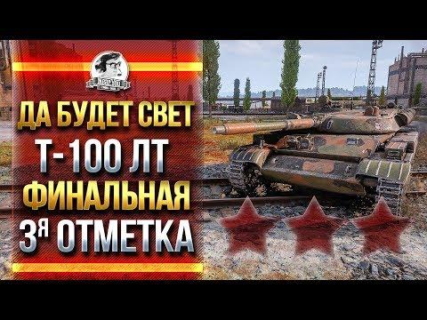 ДА БУДЕТ СВЕТ! Т-100 ЛТ - ФИНАЛЬНАЯ 3 ОТМЕТКА!