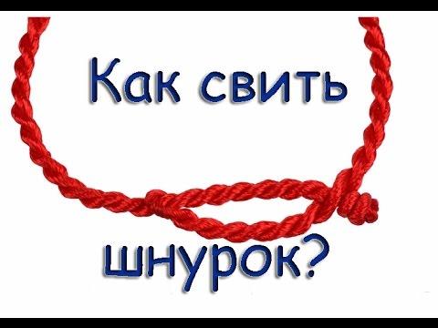 Как свить шнур? 3 способа сделать шнур