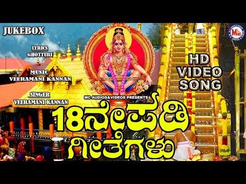 ನೀವು ನೆನಪಿಸುವ ಅಯ್ಯಪ್ಪ ಭಕ್ತಿ ಹಾಡುಗಳು   New Ayyappa Devotional Songs   Hindu devotional Songs Kannada