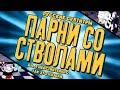 BROTHERS IN ARMS РУССКИЕ СУБТИТРЫ RUS SUB DAGames CUPHEAD SONG 60 FPS mp3