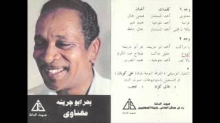 Bahr Abou Gresha - El Wada3 / بحر ابو جريشة - الوداع