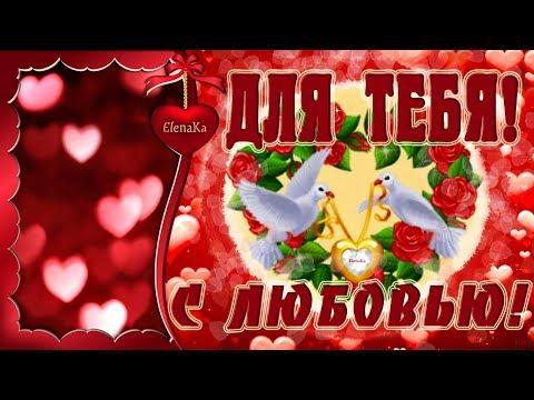 С Днем Святого Валентина! Для тебя с Любовью! - Музыкальная открытка для любимой! - Видео из ютуба