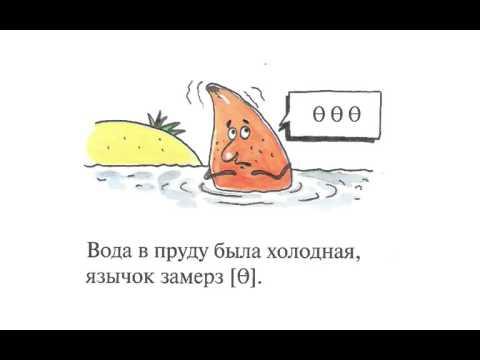 Урок 1. Сказка о язычке.