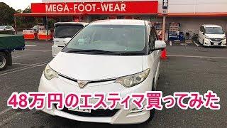 48万円のトヨタ エスティマを車中泊用に買ってみた