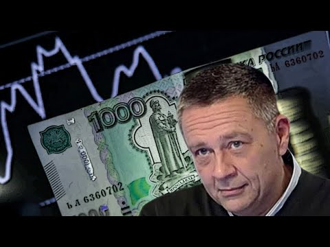 Резервы России не помогут. Курс рубля снизится до 250 за доллар